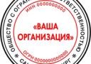 Флеш (красконаполненные) печати
